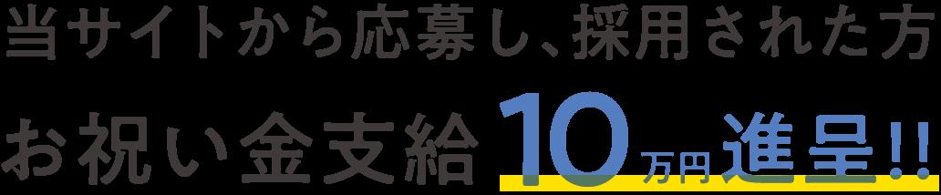 当サイトから応募し、採用された方お祝い金支給10万円進呈